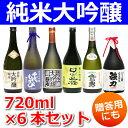 鳥取県の日本酒 飲み比べ セット 贅沢 純米大吟醸 720m...
