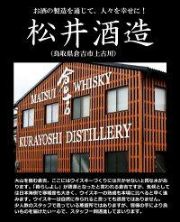 国産ウイスキーマツイウイスキー鳥取五三二43度500ml瓶鳥取地酒