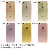 サンリオキャラクターズ×「おそ松さん」 iPhone7対応ハードケース