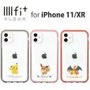 ポケットモンスター IIIIfit (Clear) iPhone 11/XR 対応ケース