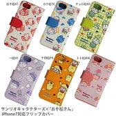 3月下旬発売予定 サンリオキャラクターズ×「おそ松さん」 iPhone7対応フリップカバー