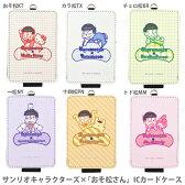 3月下旬発売予定 サンリオキャラクターズ×「おそ松さん」 ICカードケース