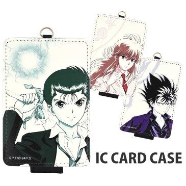 幽☆遊☆白書 ICカードケース