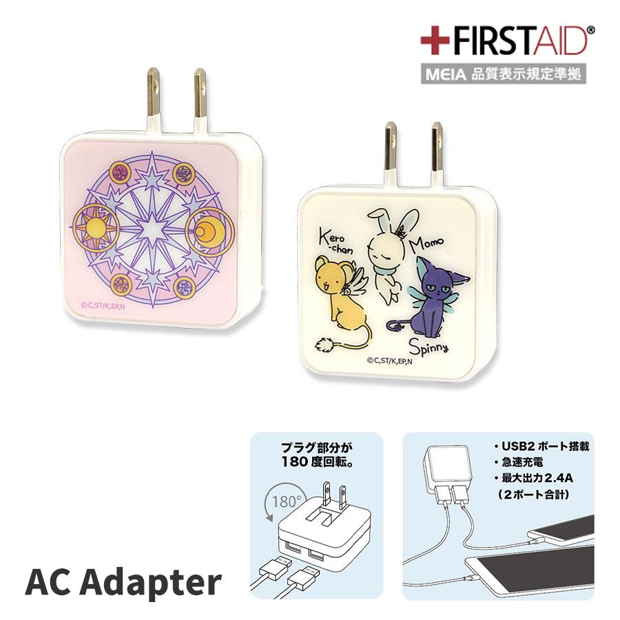 バッテリー・充電器, AC式充電器  USB2 AC