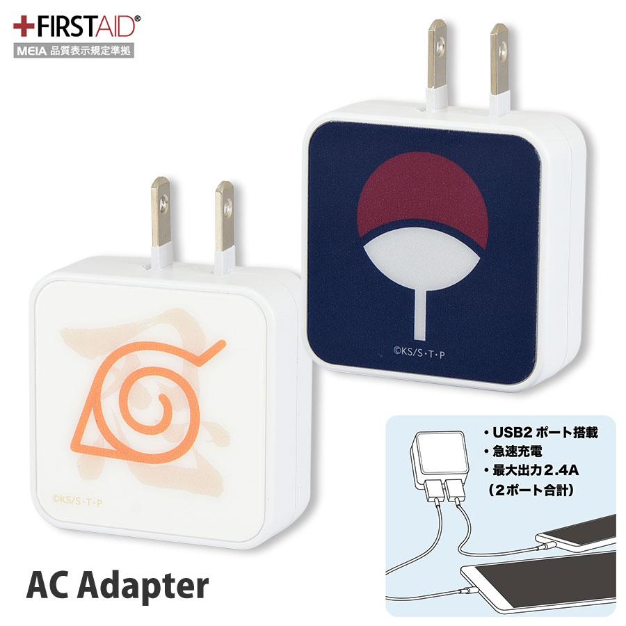 NARUTO-ナルト- 疾風伝 USB2ポート ACアダプタ画像