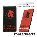 ヱヴァンゲリヲン新劇場版 4000mAh USB出力 リチウムイオンポリマー充電器2.1A