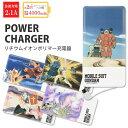 機動戦士ガンダム 4000mAh USB出力リチウムイオンポリマー充電...