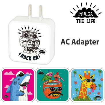 MULGA THE LIFE/USB2ポートACアダプタ