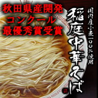 稲庭中華そば4食入り国産小麦100%使用無添加比内地鶏醤油スープ付き
