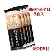 稲庭中華そば8食入り国産小麦100%使用無添加比内地鶏醤油スープ付き