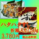 ハタハタすし 折箱入り 750g - 秋田逸品倶楽部