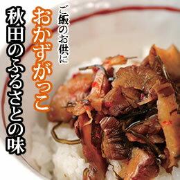 【送料無料】秋田県 おかずがっこ 甘口 甘辛セットメール便代引不可 売れ筋 いぶりがっこ 漬物