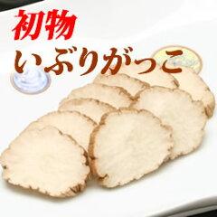 【送料無料】秋田名産 いぶりがっこ1本×3セット