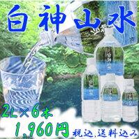 【送料無料】白神山水2L×6本セット