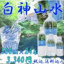 水 500ml 送料無料 24本白神山水 500mL×24本セット
