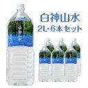 【白神山水 2L×6本セット】送料無料