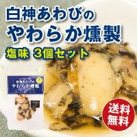 【送料無料】メーカー直送白神あわびのやわらか燻製塩味3個セット日本白神水産/白神あわび