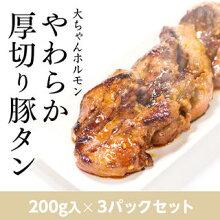 【送料無料・メーカー直送】柔らか厚切り豚タン200g入り3パックセット/大ちゃんホルモン[味付・冷凍]焼肉BBQおつまみ
