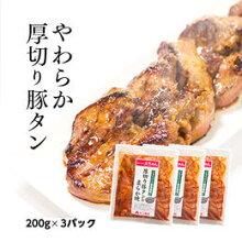 【柔らか厚切り豚タン200g入り3パックセット/大ちゃんホルモン[味付・冷凍]】送料無料・焼肉BBQおつまみメーカー直送
