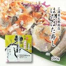 三浦米太郎商店ハタハタ寿し(200g入り)美味しい海産物贈り物贈答品