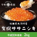 【秋田県大潟村産「有機ササニシキ」2kg】 送料無料 平成3...
