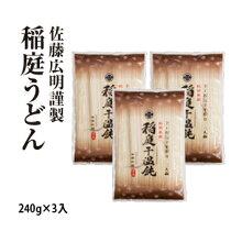 佐藤広明稲庭うどん240g×3袋