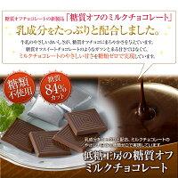 低糖質 糖質制限 糖質 84% オフ ミルク チョコレート 48枚 おやつ ノンシュガー 砂糖不使用 糖質カット 糖質制限チョコレート スイーツ ロカボ 置き換え ダイエット ダイエットチョコ チョコ カカオ ロカボ