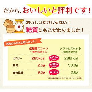 【糖質1個2.5g!食物繊維9.5g!】『低糖質スコーン(プレーン)5個』【低糖質食品低糖質焼き菓子業務用糖質制限食糖質カット炭水化物ダイエットダイエット食品糖質オフスイーツローカーボロカボギルトフリー】【合計5400円以上送料無料】