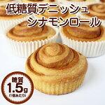 【糖質1個1.5g!食物繊維4.4g!】『低糖質デニッシュシナモンロール(1袋4個入り)』美味しい糖質制限食♪ダイエット中の方にも!