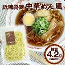 【糖質制限中でもおいしいラーメン♪大豆粉・ふすま粉不使用の中華麺】『低糖質麺 中華めん風(やわ…