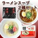 糖質制限 麺スープ 低糖質 麺スープ ラーメンスープ 2種セット 4袋...