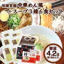 糖質制限 麺 低糖質 麺 低糖質麺 中華めん風 スープ3種類...