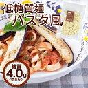 低糖質麺 パスタ風(やわらか麺)4袋 糖質制限 麺 糖質オフ 麺 糖質...