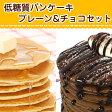 低糖質パンケーキ プレーン&チョコセット(9枚×2袋 内各1袋ずつ) 糖質制限・ダイエットの方にオススメ♪【合計5400円以上送料無料♪】【糖質オフ ローカーボ】