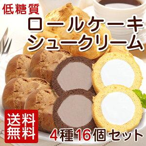 スイーツ ロールケーキ・シュークリーム ダイエット オススメ 炭水化物 ローカーボ