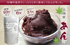 【糖質なんと1.4g!!/100g】低糖質小豆のあん500g入り【糖質オフ・糖類ゼロの和菓子】…