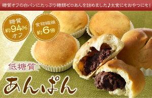 【糖質オフ・食物ファイバー・オート麦使用】【送料無料♪】『低糖質あんぱん(8個入り)』美味しい糖質制限食♪ダイエット中の方にもぴったりの低糖質パン あんパン アンパン