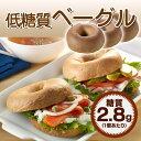 【糖質オフ・糖類ゼロのふすまパン・ふすま粉使用】低糖質ベーグル(プレーン)【1袋8個入り】 糖…
