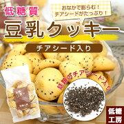クッキー チアシード スイーツ 炭水化物 ダイエット ビスケット ローカーボ ギルトフリー