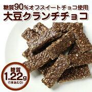 チョコレート スイートチョコ クランチ ダイエット スイーツ 炭水化物 ローカーボ シュガー