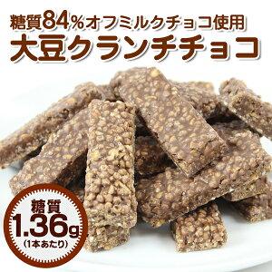チョコレート クランチ ダイエット スイーツ 炭水化物 ローカーボ シュガー