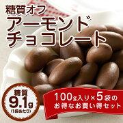 チョコレート アーモンド ダイエット スイーツ 炭水化物 ローカーボ