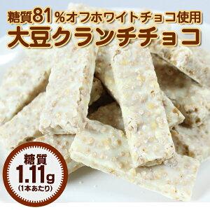 チョコレート ホワイト クランチ ダイエット スイーツ 炭水化物 ローカーボ シュガー