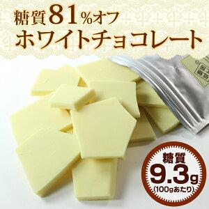 ホワイト チョコレート スイーツ ローカーボ 炭水化物 ダイエット シュガー
