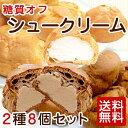 糖質オフ シュークリーム 2種(プレーン チョコ)8個セット 糖質制限...
