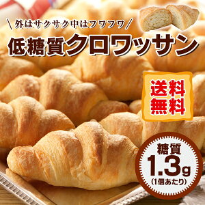 【送料無料】『低糖質クロワッサン(1袋10個入り)』【糖質オフ・食物ファイバー・小麦たんぱく使…