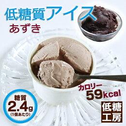 【糖質1個2.4g】『低糖質アイス<あずき味>(6個入り)』美味しい糖質制限スイーツ♪ダイエット中の方にも!