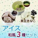 糖質1個2.4g~2.9gの冷たくて美味しい手作りアイス!牛乳と生クリームたっぷり♪低糖質 スイー...