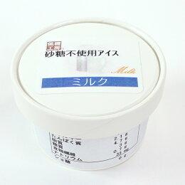 砂糖不使用アイスクリーム【6個入り】糖質オフ・糖質制限・ダイエット中の方にオススメ。血糖値の気になる方へ。