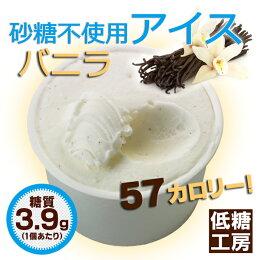 砂糖不使用アイス(バニラ)【6個入り】低糖質のアイス